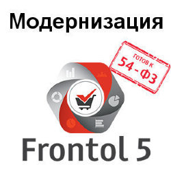 ПО Frontol xPOS (Upgrade c АТОЛ: РМК АСТОР)