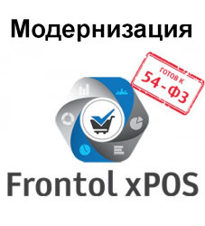 Frontol xPOS (Upgrade с АТОЛ: РМК Проф)